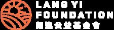 朗逸公益基⾦會 Logo